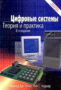 Обложка книги Цифровые системы. Теория и практика (+ CD-ROM)