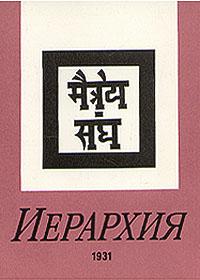 Иерархия. 1931. Знаки Агни-Йоги
