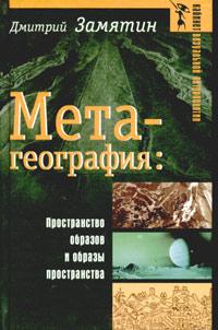Обложка книги Метагеография. Пространство образов и образы пространства