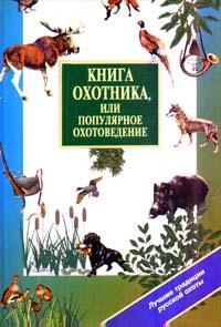 Книга охотника, или Популярное охотоведение