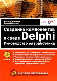 Источник: Михаил Голованов, Создание компонентов в среде Delphi. Руководство разработчика (+ CD-ROM)