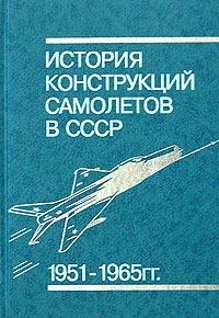 Обложка книги История конструкций самолетов в СССР 1951-1965 гг.