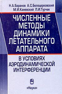 Обложка книги Численные методы динамики летательного аппарата в условиях аэродинамической интерференции