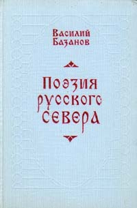 Поэзия русского Севера