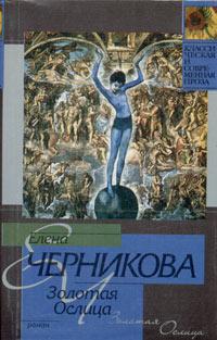 Обложка книги Золотая Ослица