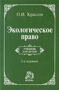 Обложка книги Экологическое право