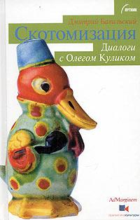 Обложка книги Скотомизация. Диалоги с Олегом Куликом