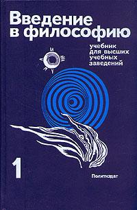 Обложка книги Введение в философию. В двух частях. Часть 1