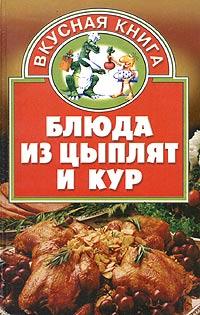 Обложка книги Блюда из цыплят и кур