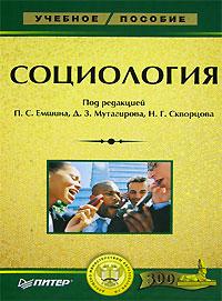 Обложка книги Социология