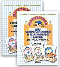 Обложка книги Самостоятельные и контрольные работы по математике в начальной школе. Выпуск 4. Варианты 1, 2