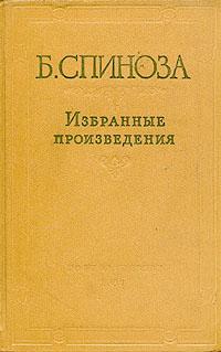 Б. Спиноза. Избранные произведения. В двух томах. Том 1