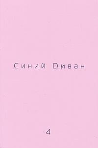 Обложка книги Синий диван, №4, 2004