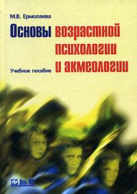 Источник: Ермолаева М.В., Основы возрастной психологии и акмеологии