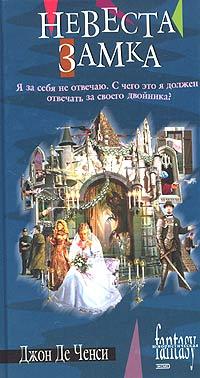 Невеста замка