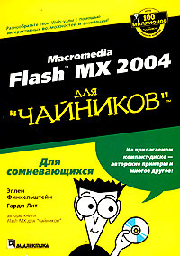"Обложка книги Macromedia Flash MX 2004 для ""чайников"" (+ CD-ROM)"