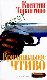 """обложка книги """"Криминальное чтиво. Сценарий"""""""