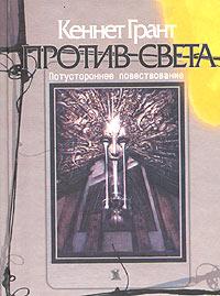 Обложка книги Против света. Потустороннее повествование
