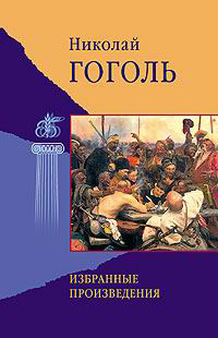 Николай Гоголь. Избранные произведения