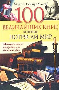 Источник: Сеймур-Смит Мартин, 100 величайших книг, которые потрясли мир. История мысли от древности до наших дней