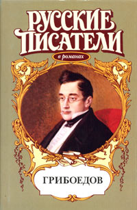 Обложка книги Грибоедов