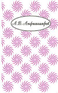 Обложка книги А. В. Амфитеатров. Собрание сочинений в 10 томах. Том 10. Книга 1. Мемуары. Властители дум. Литературные портреты и впечатления