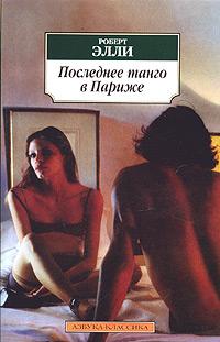 Обложка книги Последнее танго в Париже