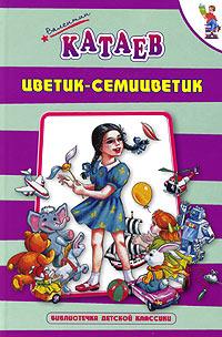 Обложка книги Цветик-семицветик
