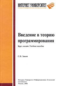 Источник: Зыков С. В., Введение в теорию программирования. Курс лекций