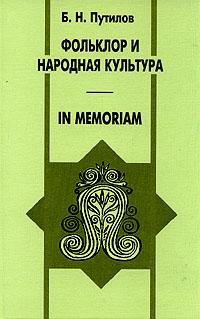 Обложка книги Фольклор и народная культура