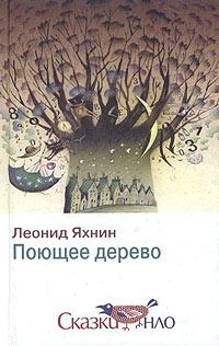 Обложка книги Поющее дерево