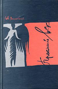 Обложка книги Красный век