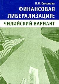 Обложка книги Финансовая либерализация: чилийский вариант