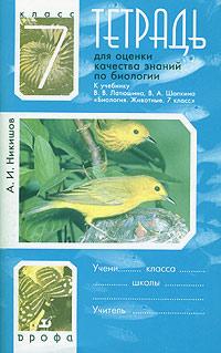 Обложка книги Тетрадь для оценки качества знаний по биологии. 7 класс