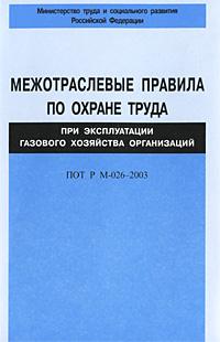 Источник: Межотраслевые правила по охране труда при эксплуатации газового хозяйства организаций. ПОТ Р М-026-2003