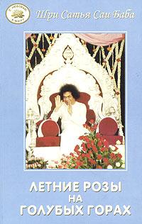 Скачать Летние розы на голубых горах. 1976 талант доступно но эмоционально Шри Сатья Саи Баба