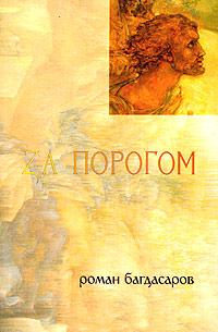 Скачать За порогом бесплатно Роман Багдасаров