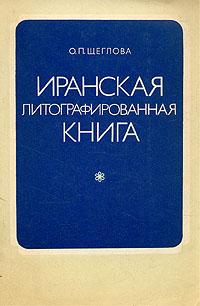 Иранская литографированная книга