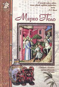 Обложка книги Марко Поло. Венецианский странник