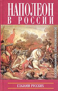 Скачать Наполеон в России глазами русских бесплатно