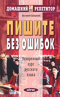 Пишите без ошибок. Ускоренный курс русского языка
