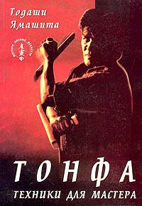 Скачать возвышенно и профессионально load Тонфа техники для мастера Тодаши Ямашита