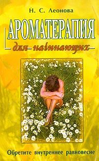Обложка книги Ароматерапия для начинающих