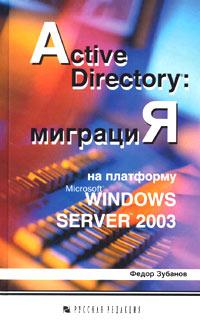 Скачать Active Directory миграция на платформу Microsoft Windows Server 2003 бесплатно Федор Зубанов