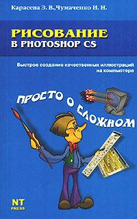 Обложка книги Рисование в Photoshop CS