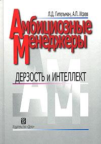 Обложка книги Амбициозные менеджеры. Дерзость и интеллект