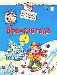Обложка книги Ежик Федька и его друзья. Времена года. Книжка с наклейками. Для детей 2-3 лет