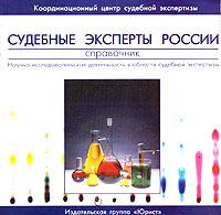 Обложка книги Судебные эксперты России. Справочник
