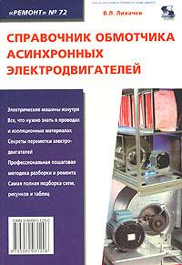Скачать Справочник обмотчика асинхронных электродвигателей книга Книга Справочник обмотчика асинхронных