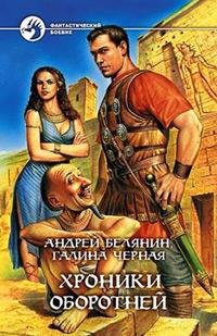 Обложка книги Хроники оборотней